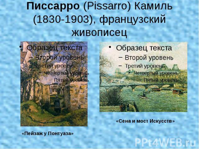 Писсарро (Pissarro) Камиль (1830-1903), французский живописец