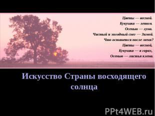 Искусство Страны восходящего солнца Цветы — весной. Кукушка — летом. Осенью — лу