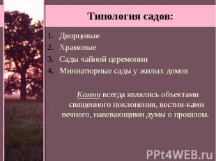Типология садов: Дворцовые Храмовые Сады чайной церемонии Миниатюрные сады у жил