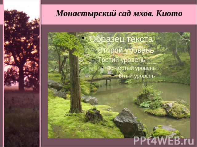 Монастырский сад мхов. Киото