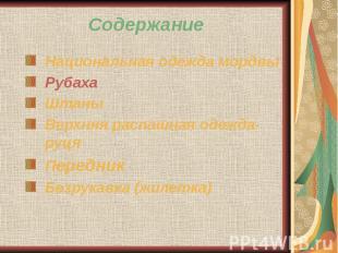 Содержание Национальная одежда мордвы Рубаха Штаны Верхняя распашная одежда-руця