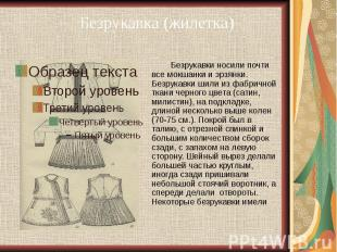 Безрукавки носили почти все мокшанки и эрзянки. Безрукавки шили из фабричной тка