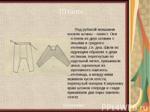 Под рубахой мокшанки носили штаны – понкст. Они состояли из двух штанин с клинья