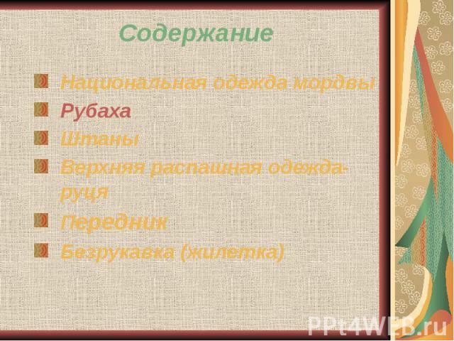 Содержание Национальная одежда мордвы Рубаха Штаны Верхняя распашная одежда-руця Передник Безрукавка (жилетка)