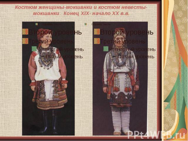 Костюм женщины-мокшанки и костюм невесты-мокшанки. Конец ХIХ- начало ХХ в.в.