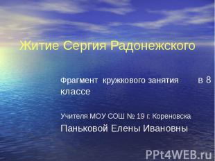 Житие Сергия Радонежского Фрагмент кружкового занятия в 8 классе Учителя МОУ СОШ