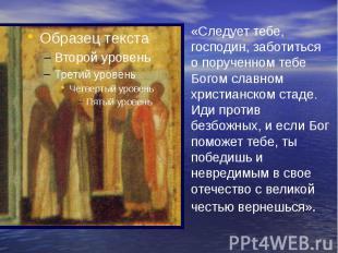 «Следует тебе, господин, заботиться о порученном тебе Богом славном христианском