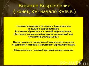 Высокое Возрождение ( конец XV- начало XVIв.в.)