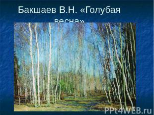 Бакшаев В.Н. «Голубая весна»