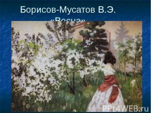 Борисов-Мусатов В.Э. «Весна»