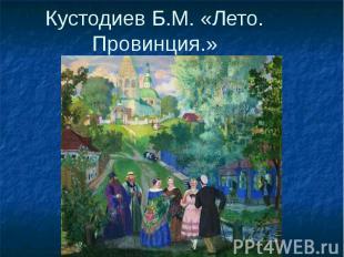 Кустодиев Б.М. «Лето. Провинция.»