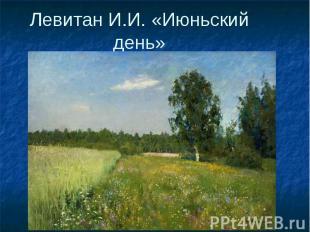 Левитан И.И. «Июньский день»