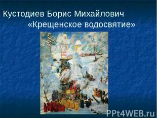 Кустодиев Борис Михайлович «Крещенское водосвятие»
