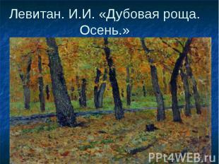 Левитан. И.И. «Дубовая роща. Осень.»