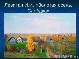 Левитан И.И. «Золотая осень. Слобдка»