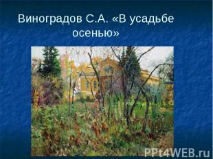 Виноградов С.А. «В усадьбе осенью»