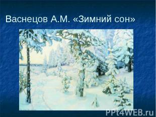 Васнецов А.М. «Зимний сон»