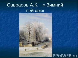 Саврасов А.К. « Зимний пейзаж»