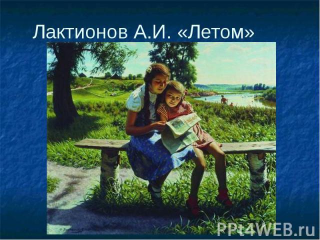Лактионов А.И. «Летом»