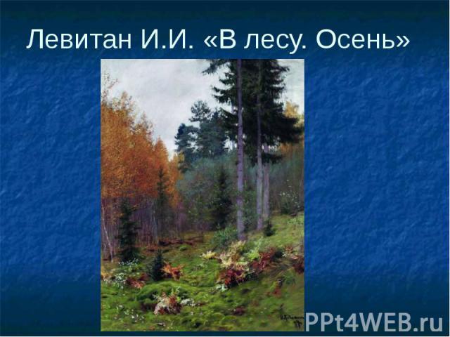 Левитан И.И. «В лесу. Осень»