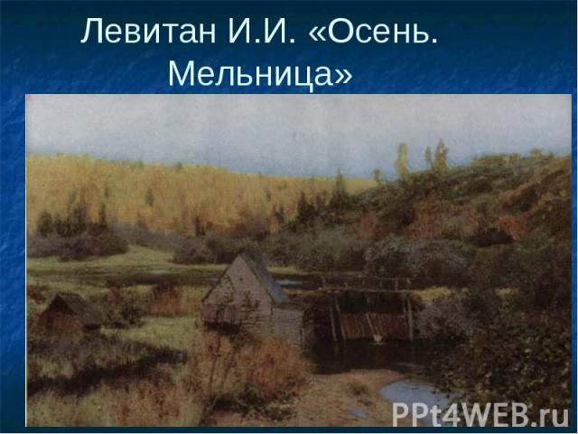 Левитан И.И. «Осень. Мельница»