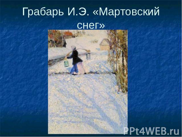 Грабарь И.Э. «Мартовский снег»