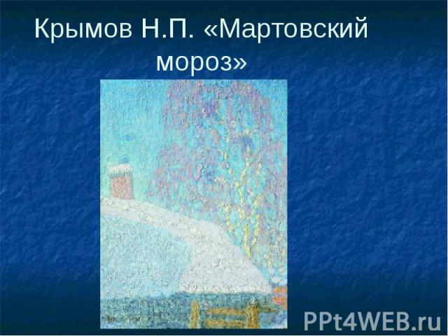 Крымов Н.П. «Мартовский мороз»
