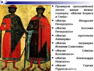 Примером произведений этого жанра можно считать: «Жития Бориса и Глеба» Примером