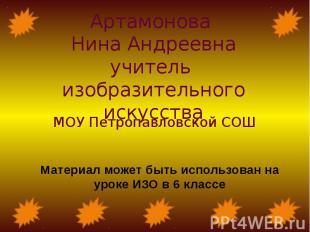 Артамонова Нина Андреевна учитель изобразительного искусства МОУ Петропавловской