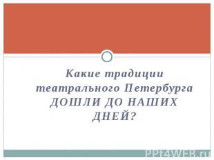 Какие традиции театрального Петербурга ДОШЛИ ДО НАШИХ ДНЕЙ? Какие традиции театр