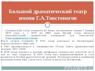 Большой драматический театр имени Г.А.Товстоногов Суворинский театр открылся во