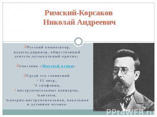 Римский-Корсаков Николай Андреевич Русский композитор, педагог,дирижер, обществе