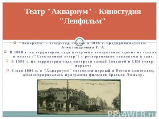 """Театр """"Аквариум"""" - Киностудия """"Ленфильм"""" """"Аквариум&quot"""