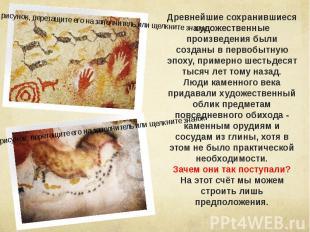 Древнейшие сохранившиеся художественные произведения были созданы в первобытную