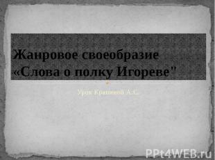"""Жанровое своеобразие «Слова о полку Игореве"""" Урок Крапиной А.С."""