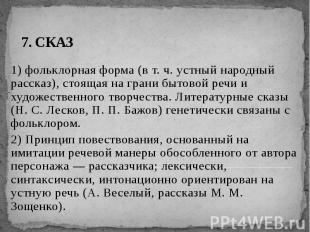 7. СКАЗ 1) фольклорная форма (в т. ч. устный народный рассказ), стоящая на грани