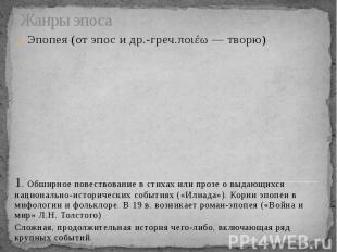 Жанры эпоса Эпопея (от эпос и др.-греч.ποιέω — творю) 1. Обширное повествование