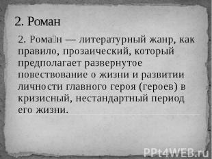 2. Роман 2. Рома н — литературный жанр, как правило, прозаический, который предп