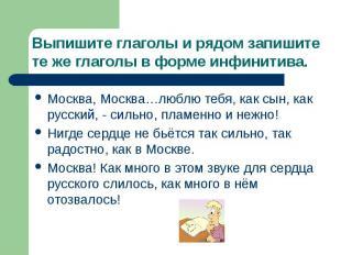 Выпишите глаголы и рядом запишите те же глаголы в форме инфинитива. Москва, Моск