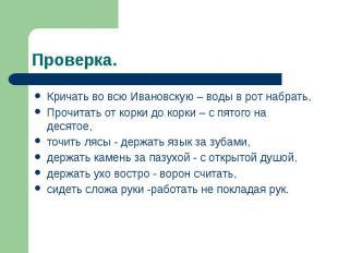 Проверка. Кричать во всю Ивановскую – воды в рот набрать, Прочитать от корки до