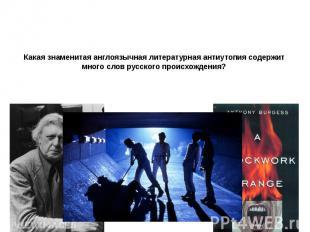 Какая знаменитая англоязычная литературная антиутопия содержит много слов русско