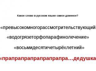 Какое слово в русском языке самое длинное?