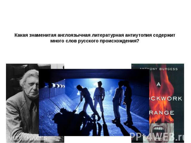 Какая знаменитая англоязычная литературная антиутопия содержит много слов русского происхождения?