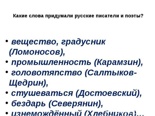 Какие слова придумали русские писатели и поэты?