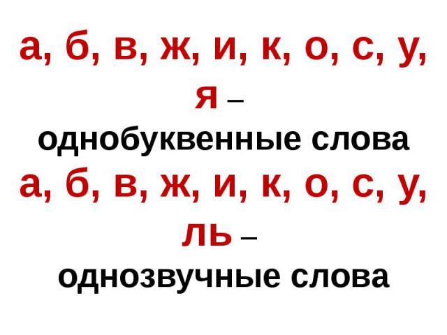 а, б, в, ж, и, к, о, с, у, я – однобуквенные слова