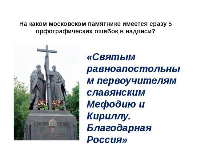 На каком московском памятнике имеется сразу 5 орфографических ошибок в надписи?