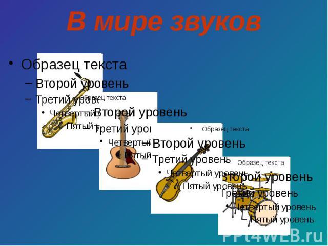 В мире звуков