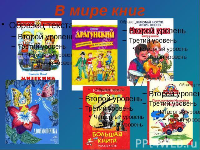 В мире книг