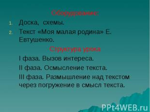 Оборудование: Оборудование: Доска, схемы. Текст «Моя малая родина» Е. Евтушенко.