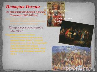 История России «О княжении Владимира Красное Солнышко (980-1014гг.) После смерти